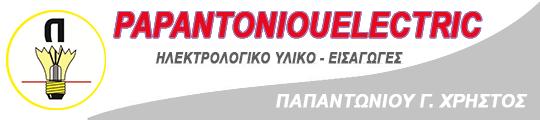 ΠΑΠΑΝΤΩΝΙΟΥ Γ. ΧΡΗΣΤΟΣ & ΣΙΑ Ε.Ε.
